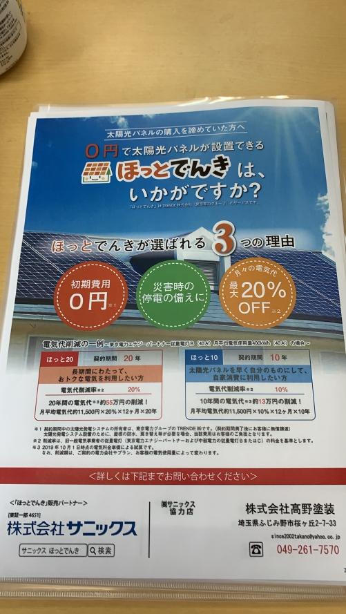 太陽光パネル0円企画