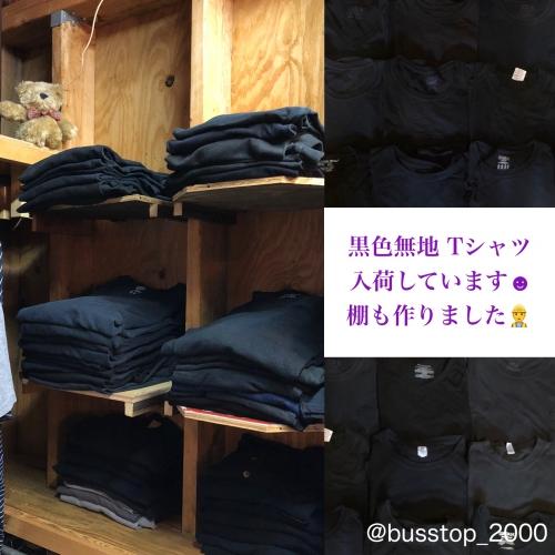 無地黒色Tシャツ入荷しています‼︎