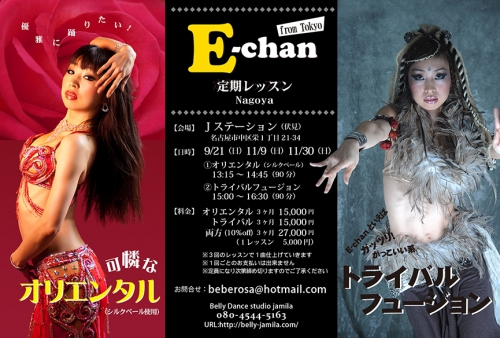 E-chan定期レッスン 名古屋