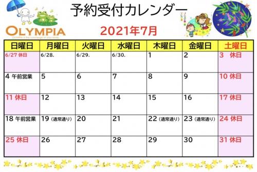 2021.7月カレンダー