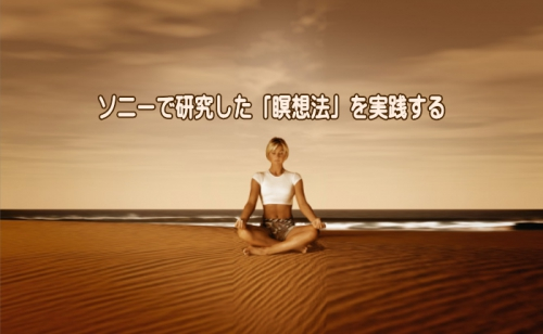 実際の瞑想の様子をYouTube動画で見て体験できます。