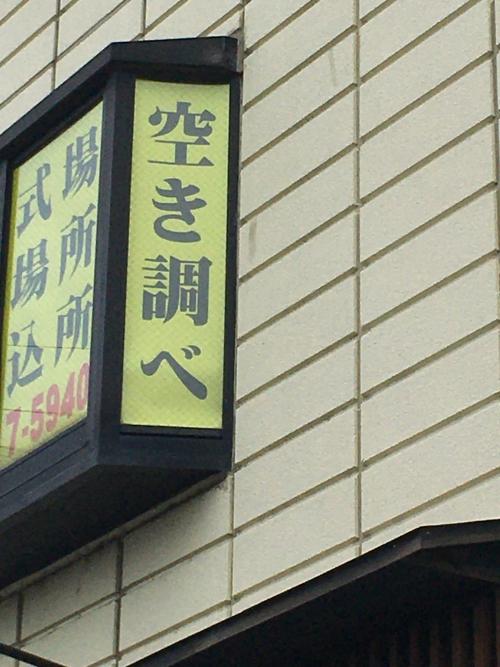 茅ヶ崎市営斎場申込