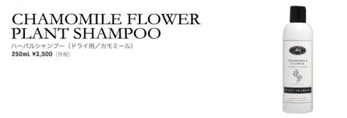 ローマンカモミールの香り溢れる オーガニックシャンプー