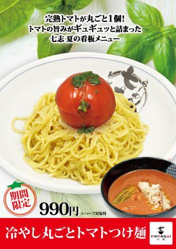 【期間限定】完熟「冷やしまるごとトマトつけ麺」がスタート!