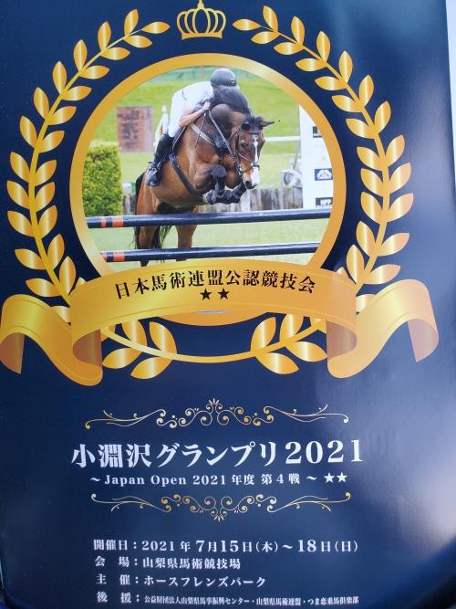 山梨グランプリ2021