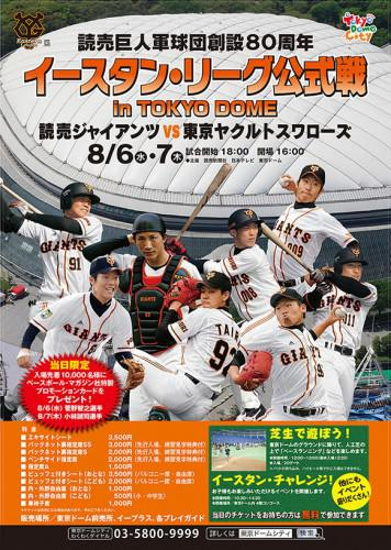 イースタン・リーグ公式戦チケットぉ!