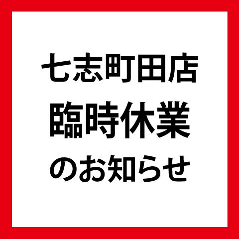 町田店 臨時休業のお知らせ