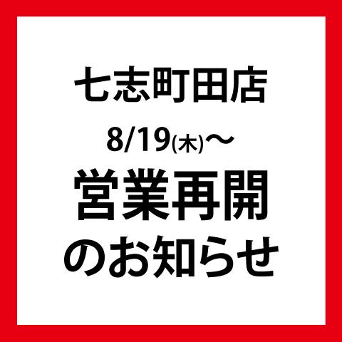 町田店 営業再開のお知らせ