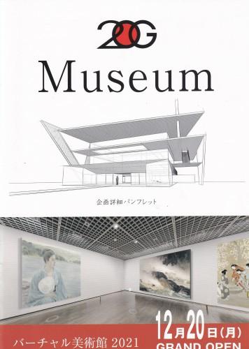 バーチャル美術館 2021