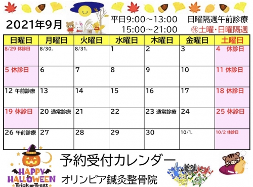 2021.9月カレンダー