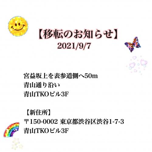 渋谷店移転のお知らせ