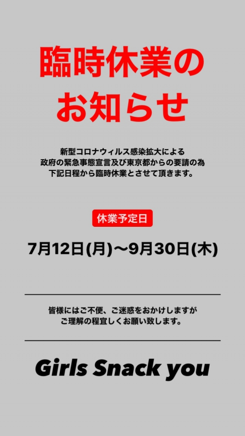 ガールズスナックyou│宣言延長で9/30まで休業