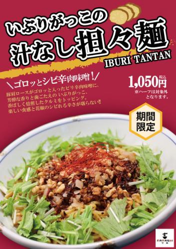 【期間限定】「いぶりがっこの汁なし担々麺」新登場!!