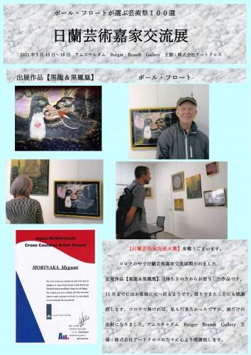 日蘭芸術嘉家交流