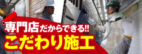 綾瀬市の外壁塗装は口コミ高評価のマルセイテックへ