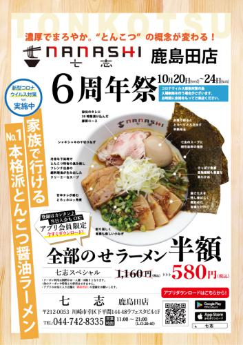 10月20日(水)~24日(日)『鹿島田店 6周年祭』開催!