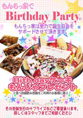 誕生日ケーキもんじゃ登場!世界初!