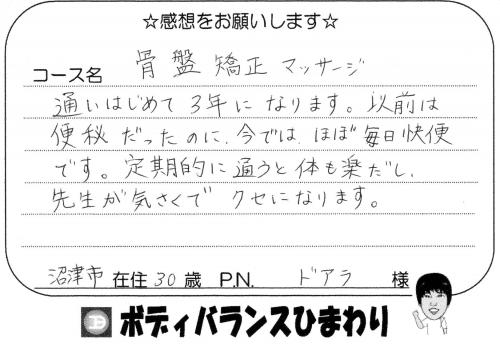 骨盤矯正マッサージの感想(口コミ)〜沼津市より〜