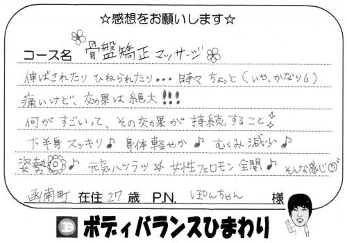 骨盤矯正マッサージの感想(口コミ)〜函南町から〜