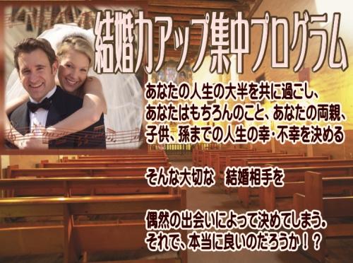 結婚力アップ集中プログラムの紹介動画