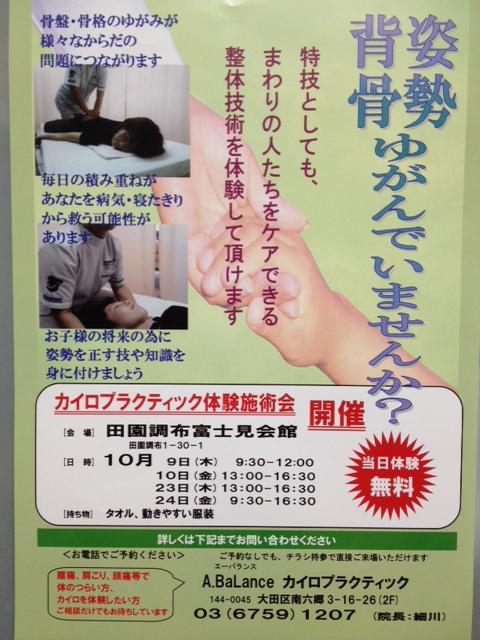 大田区田園調布付近で骨盤矯正の体験イベント